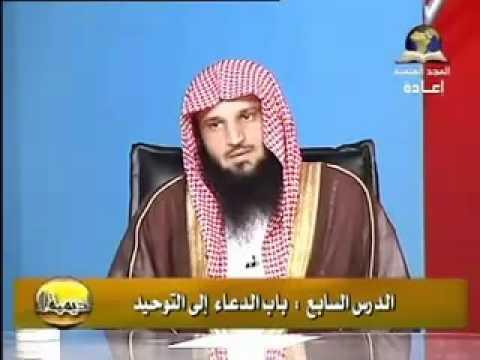 Le bienfait du monothéisme Sheikh Abd Razek Al-Badr 1