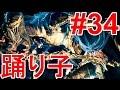 #34【ダークソウル3】ボス戦!『冷たい谷の踊り子』【実況】【ダークソウルIII】【オフライン】