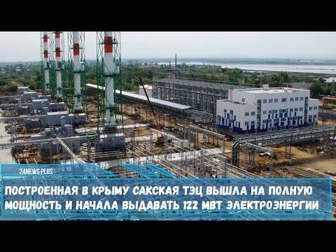Построенная Сакская ТЭЦ вышла на полную мощность и начала выдавать 122 Мвт электроэнергии