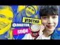 ЛЭЙ ИЗ EXO В КИЕВЕ (УКРАИНА) | K-POP ARI RANG