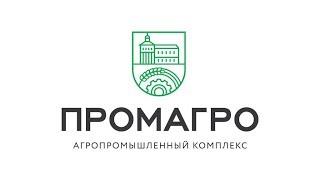 Агропромышленный комплекс ПРОМАГРО | Сельхозпредприятие, Мясная компания, Мясная продукция