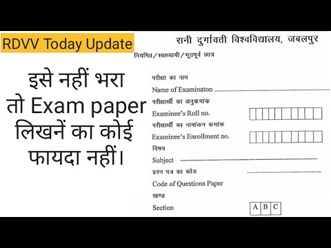 How To Download RDVV Answer Book Format RDVV Exam Shit Format Filling RDVV Answershit Fill-up
