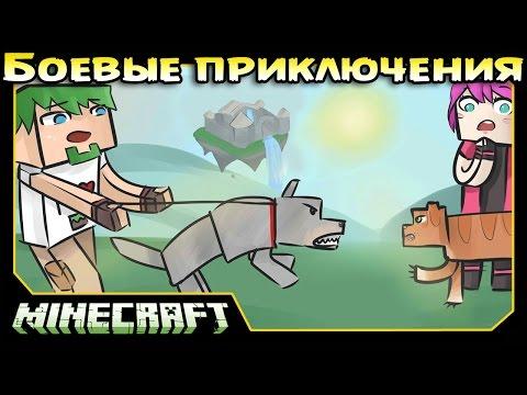 ч.07 - Дерево Судьбы - Приключения кошки в Minecraft с модами