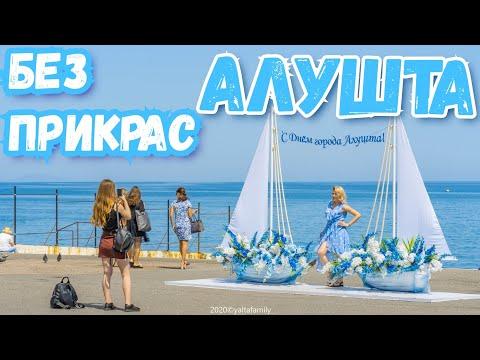Крым. Алушта 2020. Нарядная Набережная и убитый пляж. Курорт сегодня. Крепостъ Алустон. Море отдых