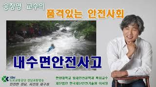 송창영 교수의 품격있는 안전사회 -  내수면안전사고