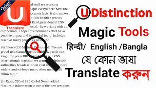 How to use U dictionary magic Translate in hindi/Bangla/English || U dictionary Convert to any langu