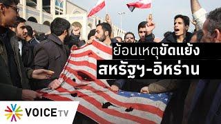 Wake Up Thailand - ย้อนมองชนวนเหตุขัดแย้ง สหรัฐฯ-อิหร่าน