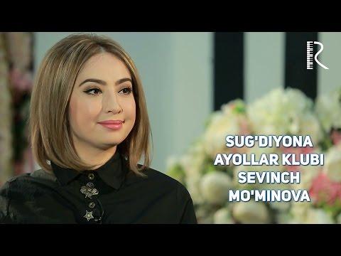 Сугдиёна аёллар клуби - Севинч Муминова
