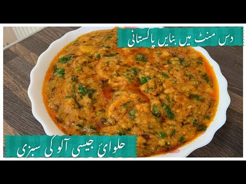 Pakistani Halwai Style Aloo Ki Sabzi Recipe By Yasmin Cooking