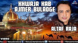 Altaf Raja - Khwaja Kab Ajmer Bulaoge (Khwaja Khwaja Jo Bhi Kehta Rahega)