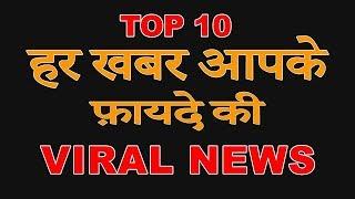 17 Feb | Top 10 viral News | हर खबर आपके काम की | Viral News | Today Viral News | Mobile news 24.