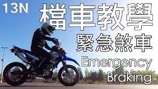 [檔車教學] 緊急煞車 Emergency Braking