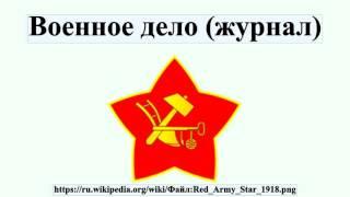 Военное дело (журнал)