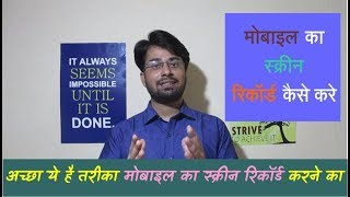 Mobile Ka Screen Recording Kaise Kare | How to Record Mobile Screen in Hindi (2018)