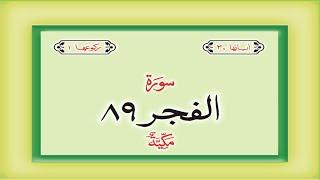 Surah 89 Chapter 89 Al Fajr Quran with Urdu Hindi Translation