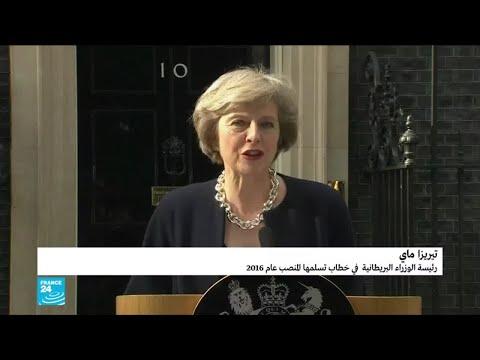 تيريزا ماي خيار خاطئ لتنفيذ -مهمة مستحيلة-.. خروج بريطانيا من الاتحاد الأوروبي  - نشر قبل 3 ساعة