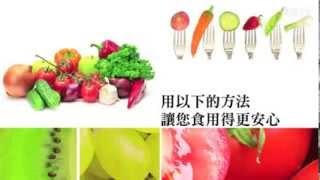 去除蔬果殘留農藥的四種方法
