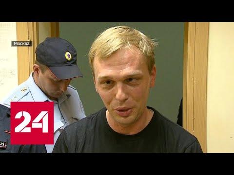 Задержаны бывший полицейские, подбросившие наркотики Ивану Голунову - Россия 24