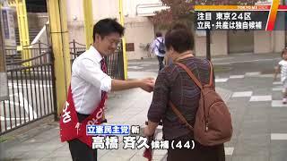 <衆院選 東京24区>自民前職と3新人の戦い 思惑絡み複雑に 吉羽美華 検索動画 3