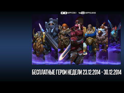 видео: Обзор героев недели по heroes of the storm (23.12.2014)