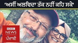 Jamal Khashoggi's fiance: Couldn't believe he had been killed | BBC News Punjabi