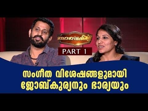 An open chat with Job Kurian & Wife | Part 01| Tharapakittu EP 180 | Kaumudy TV