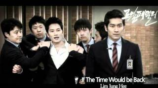 Lim Jung Hee(???) - If The Time Would be Back (??? ?????) MP3