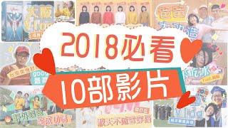 10部2018最愛影片 最感人/最好笑/最喜歡的影片?