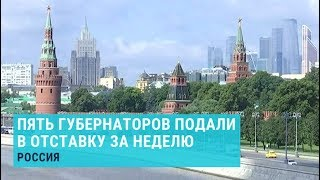 Отставки губернаторов в России | Новости