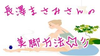 長澤まさみさんの美脚方法を紹介します(*´∀`*) 引用 http://matome.nav...