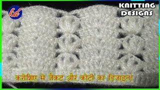 क्रोशिये में जैकेट और कोटी का डिज़ाइन।Crochet design  2018
