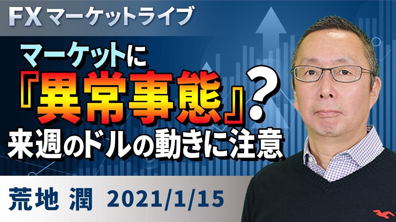 【楽天証券】1/15「マーケットに『異常事態』? 来週のドルの動きに注意」FXマーケットライブ