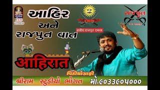 Download Video Rajbha Gadhvi 2018 Bhoja Makwana ni vat MP3 3GP MP4