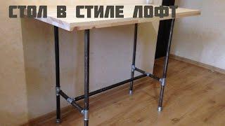Как сделать стол из водопроводных труб/How to Build a Table Using Pipes DIY.(В этом видео хочу показать как сделать стол в стиле Лофт из водопроводных труб. Покраска данного стола буде..., 2016-08-05T14:25:44.000Z)