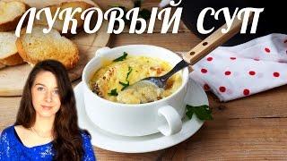 Французский луковый суп | Луковый суп по-французски | Добрые рецепты