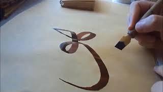 Hat sanatı ''İlla Hû''