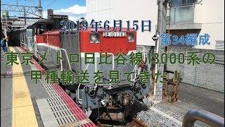 東京メトロ日比谷線13000系13134F 甲種輸送 @徳庵3番線