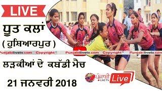[Live] Dhoot Kalan Girls Kabaddi Match 21/1/2018