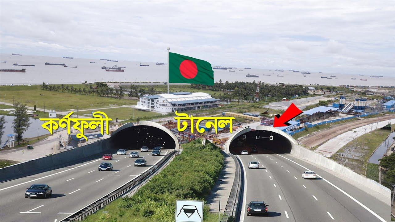কর্ণফুলী টানেল : দেশের যোগাযোগে নতুন মাইলফলক !! Karnaphuli Tunnel - Bangladesh