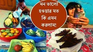এত মজার দেশি মাছ আনলাম আর ভাজলাম Bangladeshi Fish Fry | Bangladeshi Vlogger Mom | Bangladeshi Vlog