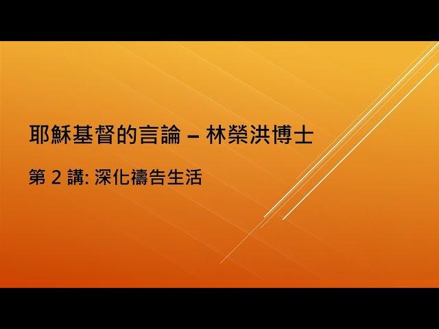 Dr  Lam Jesus Christ 言論 Lesson 2