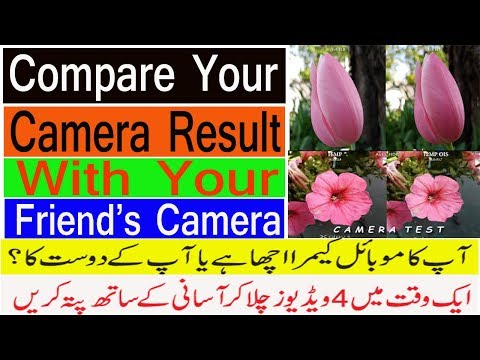 How To Compare Your Mobile Camera Result With Your Friend [Technical Ustad]