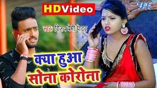 #Video | Kya Hua Sona Korona | Vijay Premi Yadav, Vandna Dubey | Bhojpuri Song 2020