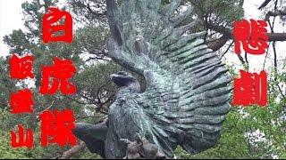 【会津若松】飯盛山!過去に、日本のこの場所で有名な悲劇がありました!...