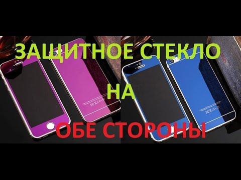 Посылки с Aliexpress (Как наклеить защитное стекло пленку на телефон iPhone 5s)