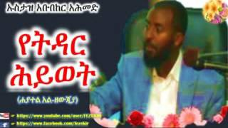 Yetdar Hiwet (Hayat Al Zawjiya)  Part 1 -  Ustaz Abubeker Ahmed
