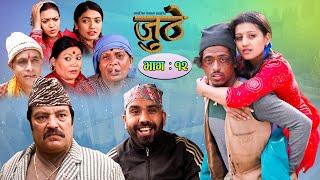 Nepali Serial Juthe (जुठे) Episode 12 || June 02 -2021 By Raju Poudel Marichman Shrestha