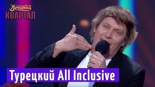 Хорошая религия - Турецкий All Inclusive | Музыкальный Вечерний Квартала 2018 в Турции