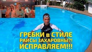 При плавании брассом новичок делает гребок, как Раиса Захаровна! Как же надо правильно грести?!