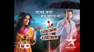 Bojhe Na Se Bojhe Na I Digital Poster | Aronno I Pakhi | Star Jalsa